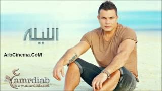 Amr Diab Khalina Lewahdina Dj Remix Tarek Hilmy 2013