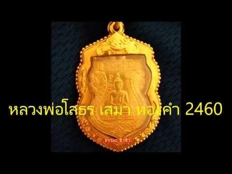 เหรียญหลวงพ่อโสธรปีพ.ศ.2460 พิมพ์เสมาเนื้อทองคำ ((ราคา20 ล้าน))