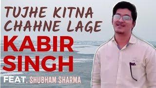 tujhe-kitna-chahne-lage-cover-song-beats-version-shubham-sharma-kabir-singh