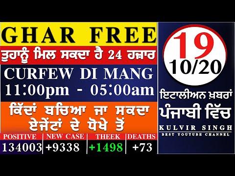 19/10 Italian news in Punjabi ( Translated By kulvir Singh )
