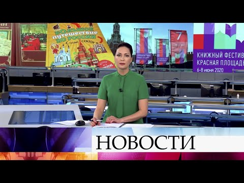 Выпуск новостей в 15:00 от 08.06.2020 - Видео онлайн