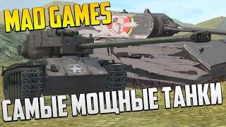 Самые лучшие танки в MAD GAMES WoT Blitz