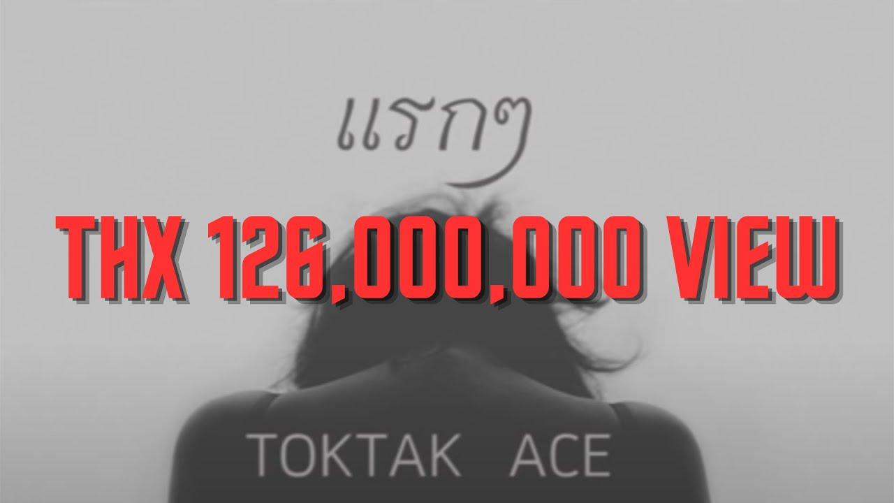 แรกๆ - TOKTAK ACE  [official Audio]