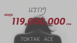 แรกๆ - TOKTAK ACE  [official Audio]