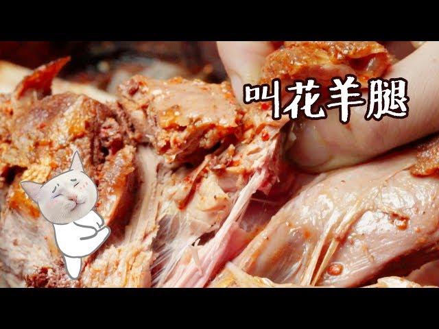 【叫花羊腿】冬日篝火烤羊腿儿,饿着肚子来看吧。