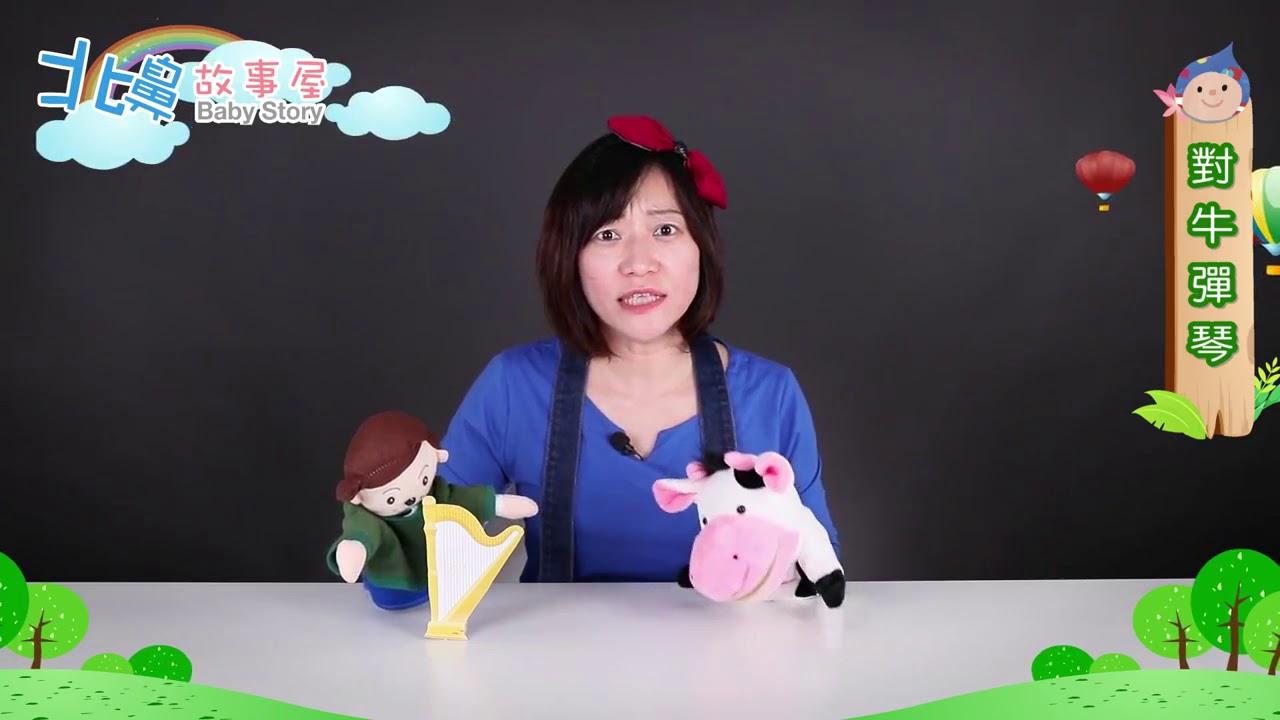 北鼻成語學堂【對牛彈琴】| 淇淇媽咪說故事 - YouTube