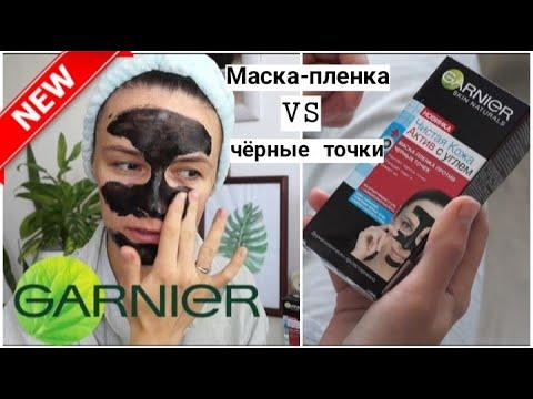 ТЕСТ-ДРАЙВ Маска-пленка против черных точек