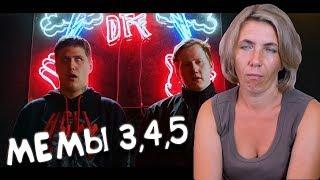 Реакция МАМЫ на CMH x DK - МЕМЫ 3