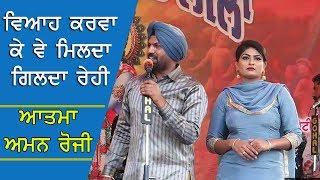 Atma Budhewal and Aman Rozi - A Tribute To Amar Singh Chamkila Viah Karwa Ke Ve