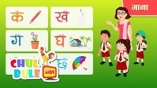Nepali Barnamala Ka Kha Ga Gha | नेपाली वर्णमाला क ख ग घ | Most watched kids song