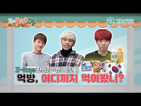 Z-Boys: Korean Food Challenge