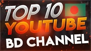 Top 10 Youtube Channel Bangladesh। Bd Top 10 youtube channel। বিডি ট্রেন্ডিং