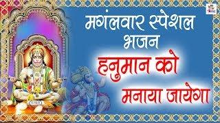 मंगलवार स्पेशल भजन हनुमान को मनाया जायेगा Hit Bhajan 2019 Bhajan Kirtan