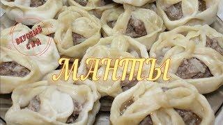 🍴 МАНТЫ 🍴 очень вкусные и сочные / тесто на манты / как лепить манты / manta / manti / recipe