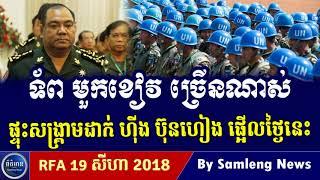 កងទ័ព មួកខៀង ផ្ទុះសង្រ្គាមទៅលោក ហ៊ីង ប៊ុនហៀង ផ្អើលថ្ងៃនេះ,Cambodia Hot News, Khmer News