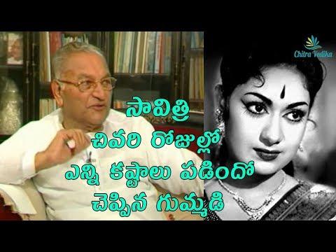 Senior Actor Gummadi About Mahanati Savitri Last Days | Chitra Vedika