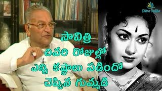 Senior Actor Gummadi About Mahanati Savitri Last Days | Chitra Vedika