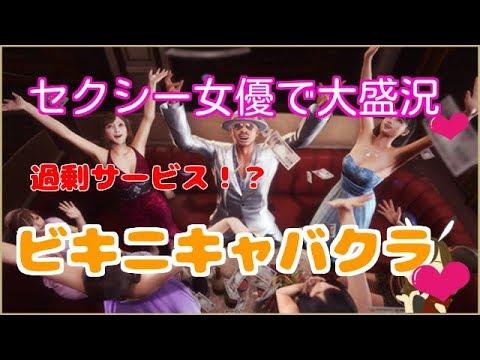 【プレイ動画】セクシー女優で大盛況過剰サービス!?ビキニキャバクラ