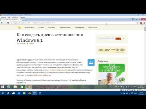 Как создать диск восстановления Windows 8.1