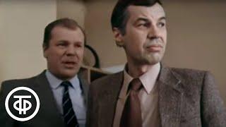 Профессия - следователь. Детективный телесериал. Серия 3 (1982)