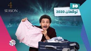 جو شو | الموسم الرابع | الحلقة 30 | توقعات 2020
