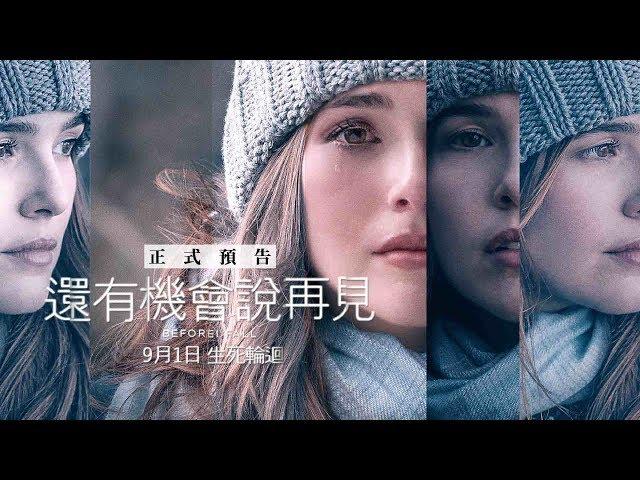 9/1【還有機會說再見】BEFORE I FALL HD電影正式預告︱原著同名小說改編,時空迴旋翻轉青春電影!