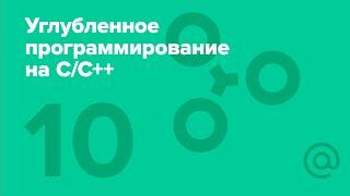 10. Углубленное программирование на C/C++. Многопоточность | Технострим