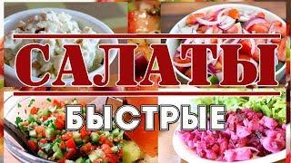 Рецепты простых салатов
