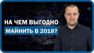 На каком оборудовании майнить в 2018?  Стратегия майнинга