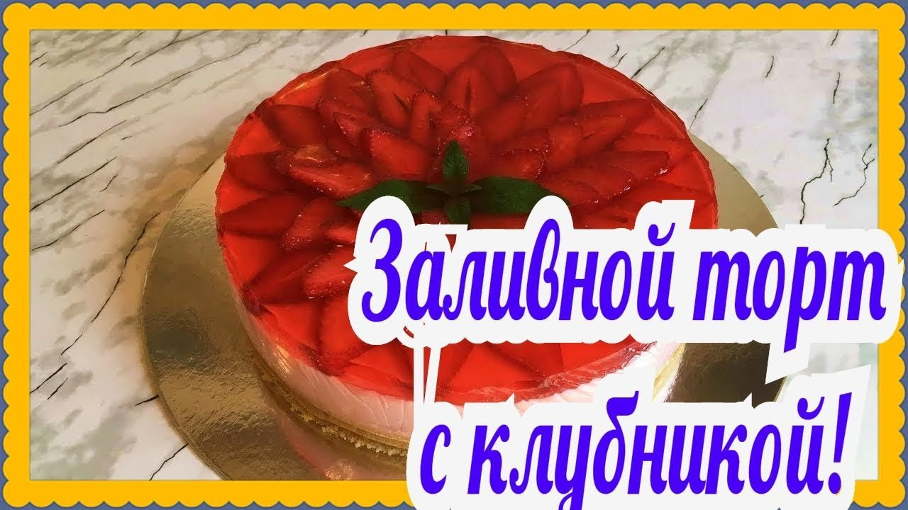 Сливочный торт с клубникой