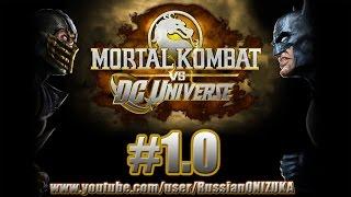 Mortal Kombat VS DC Universe - ПРОХОДЖЕННЯ РОСІЙСЬКОЮ #1.0 - Liu Kang