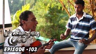 Deiyange Ratey | Episode 103 - (2019-05-04) | ITN Thumbnail