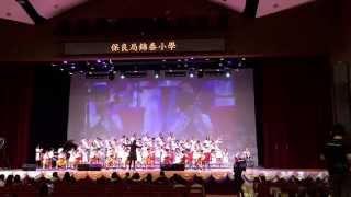 2015錦泰小學琳琳表演
