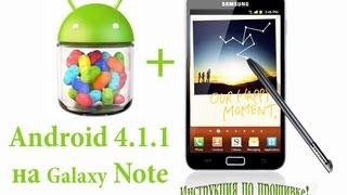 Android 4.1.1 on Samsung Galaxy Note n7000 (как прошить)