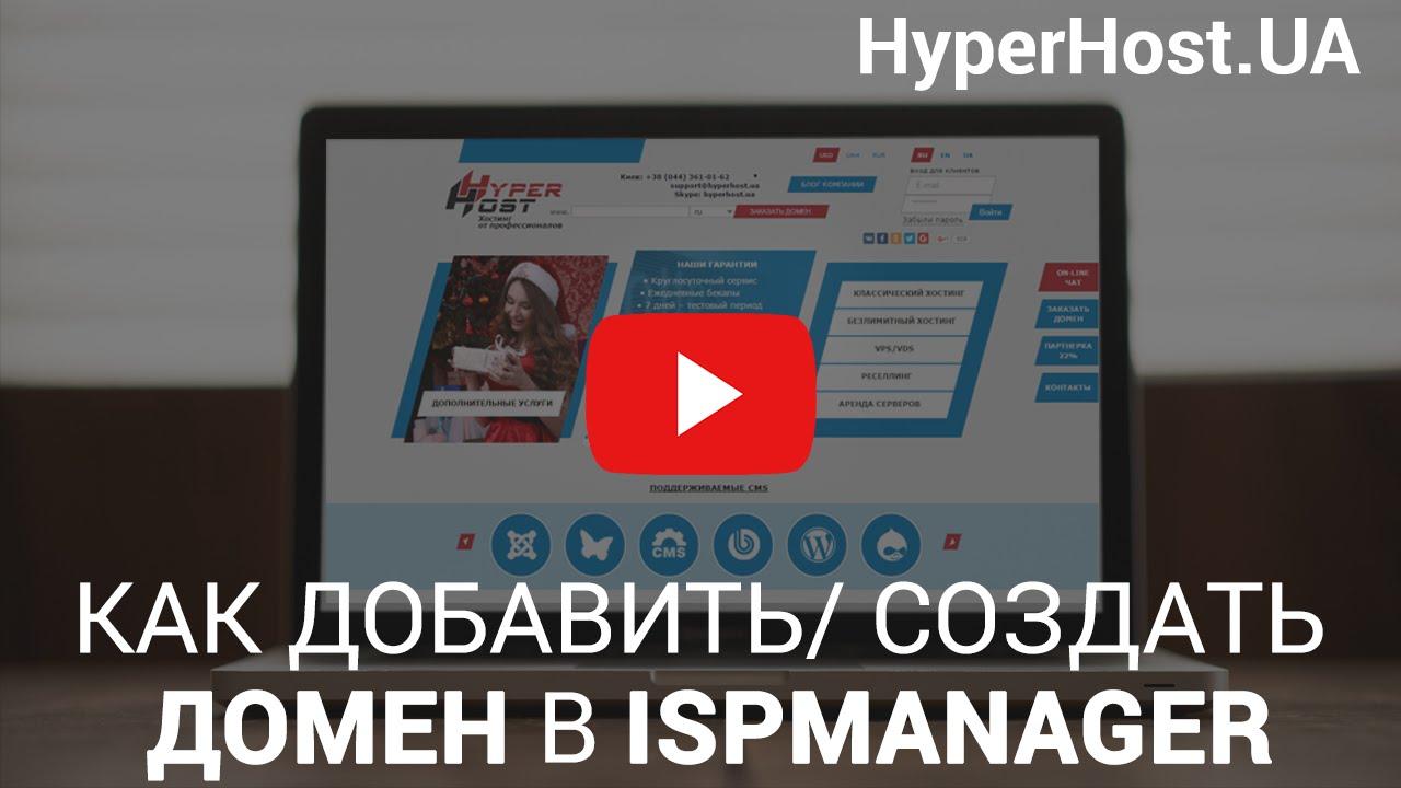Как добавить/cоздать домен в панели управления ISPmanager на HyperHost