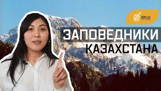 КРАСИВЕЙШИЕ ЗАПОВЕДНИКИ КАЗАХСТАНА