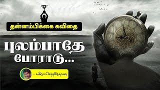புலம்பாதே போராடு   motivational Kavithai in tamil   SD