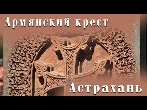 Армянский крест. Парк Армения. Астрахань