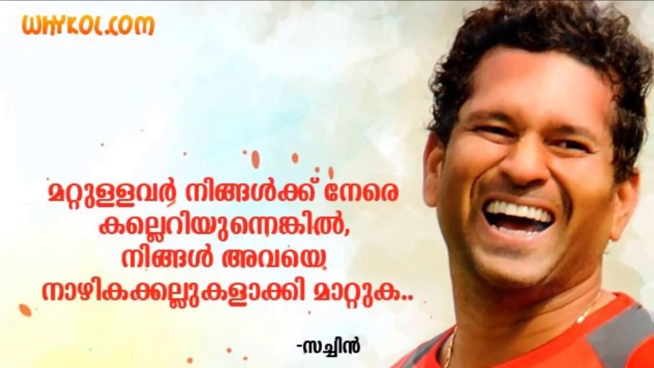 Malayalam Motivational Quotes Youtube