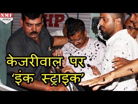 Surgical Strike पर दिए बयान से घिरे Kejriwal, Bikaner में लोगों ने फेंका Ink