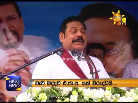 Namal Rajapakshe Arrest Is a 'Plan' - Says Mahinda Rajapakshe