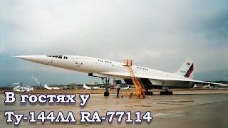 В гостях у Ту-144ЛЛ RA-77114/Tu-144LL 'Moscow' in Zhukovsky