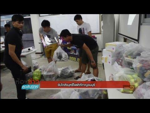 ย้อนหลัง บุกจับโกดังบุหรี่ไฟฟ้าที่กาญจนบุรี