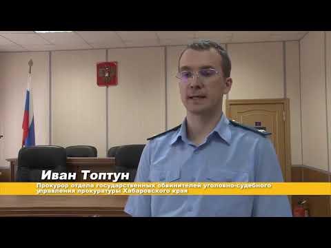 К длительному сроку лишения свободы приговорен житель Хабаровского края за терроризм.