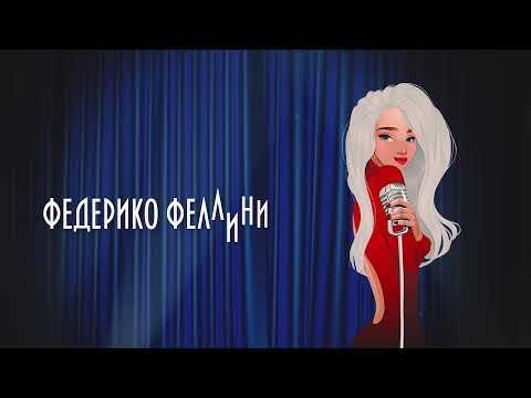 Galibri & Mavik - Федерико Феллини (Премьера трека, 2021)