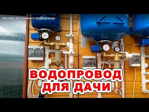 Система автономного водопровода