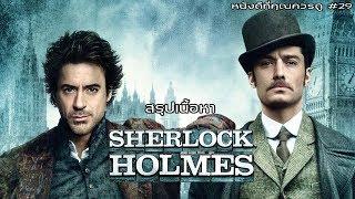สรุปเนื้อหา Sherlock Holmes ทั้ง 2 ภาค - MOV Studio