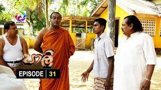 පාලි | Paali Episode 31 |  සතියේ දිනවල  රාත්රී 10.00 ට.. Thumbnail