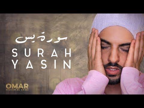 Surah Yasin - NewStyle   سورة يس -...