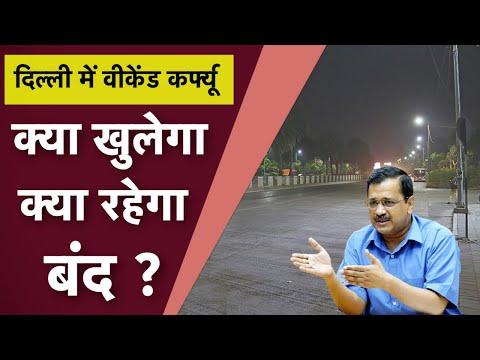 Weekend Curfew In Delhi: जान लें दिल्ली में कर्फ्यू के दौरान क्या खुला रहेगा, क्या रहेगा बंद